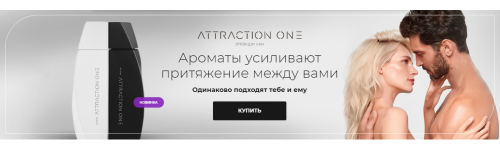 Attraction One