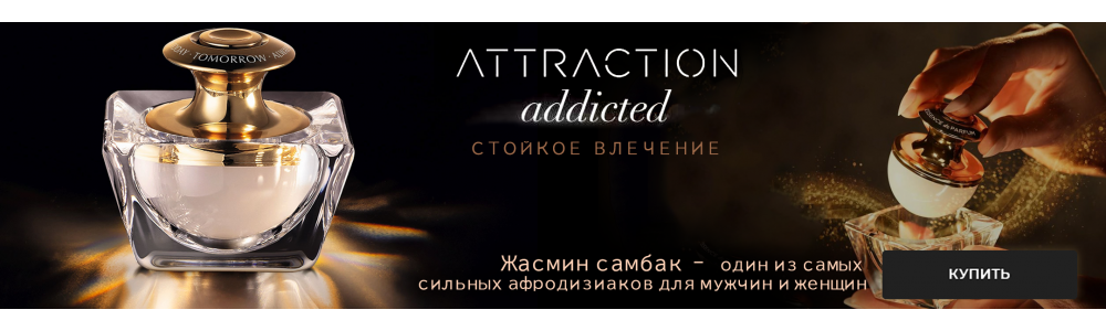 Attraction Addicted